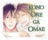 kono_01