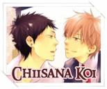 chiisana_01-03
